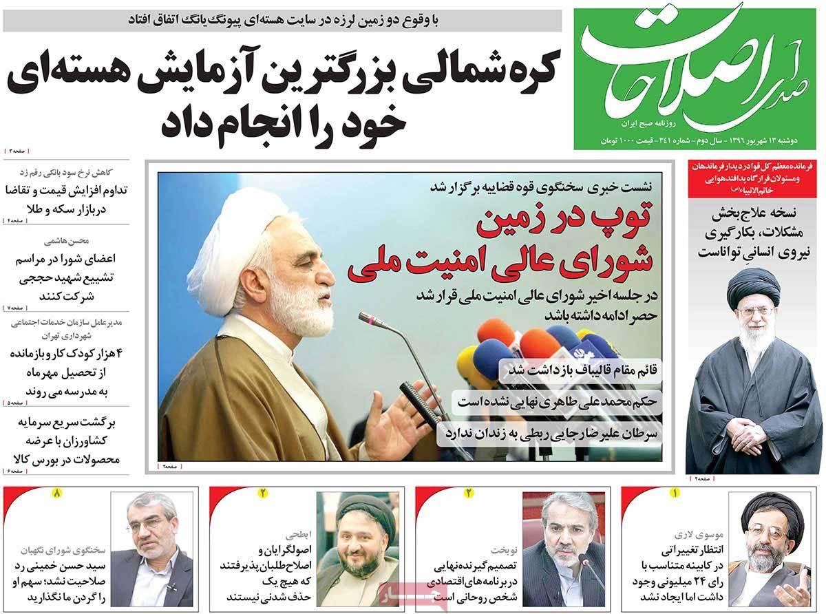 أبرز عناوين صحف ايران ، الاثنين 4 ايلول سبتمبر 2017 -صدای اصطلاحات