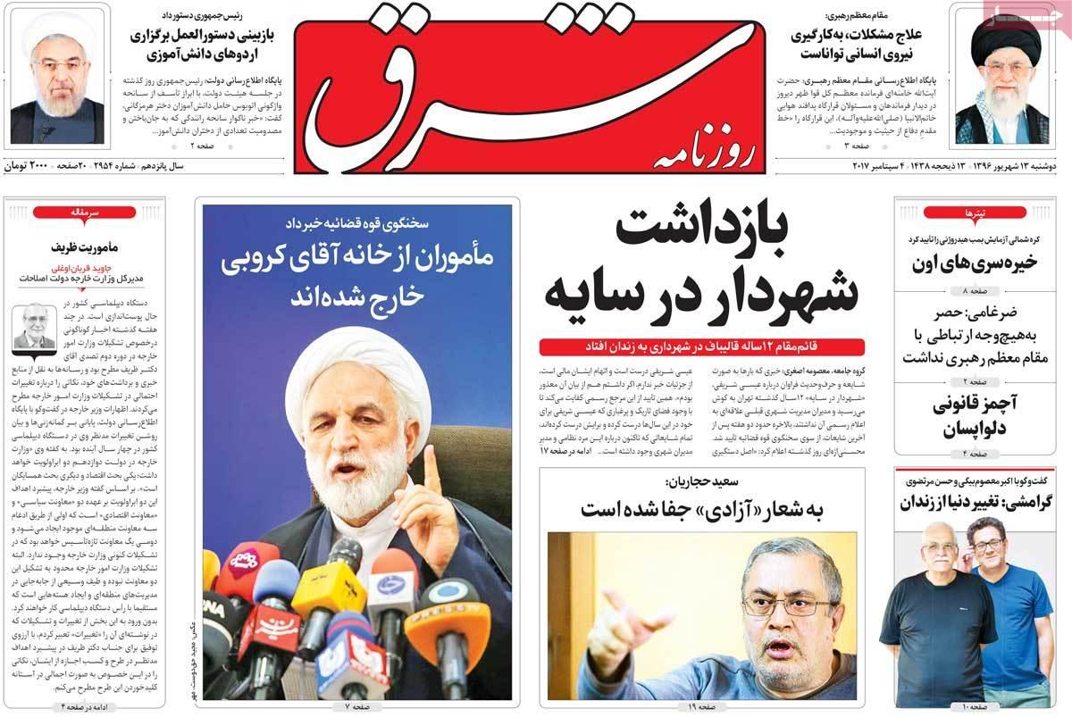 أبرز عناوين صحف ايران ، الاثنين 4 ايلول سبتمبر 2017 - شرق