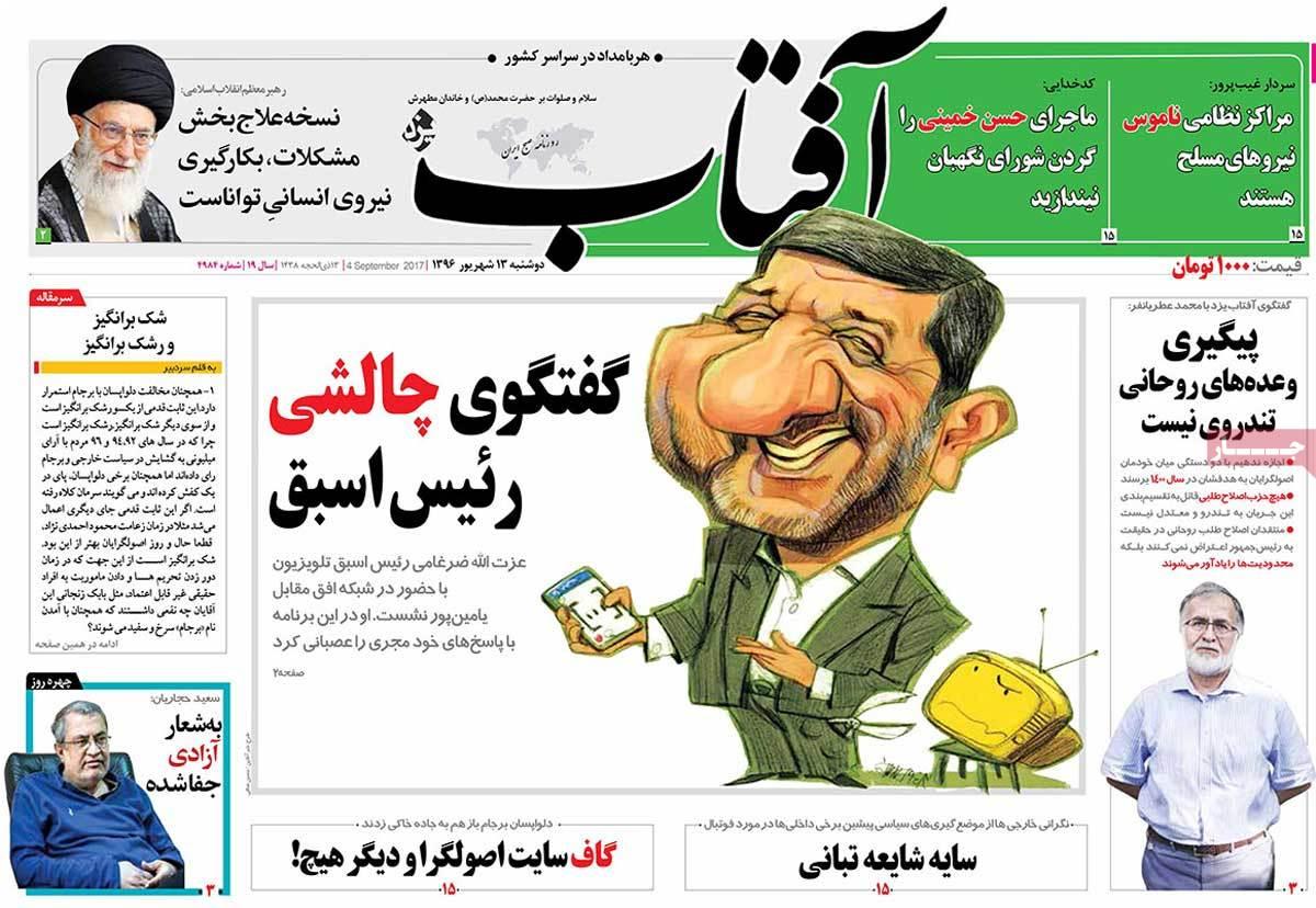 أبرز عناوين صحف ايران ، الاثنين 4 ايلول سبتمبر 2017 - افتاب