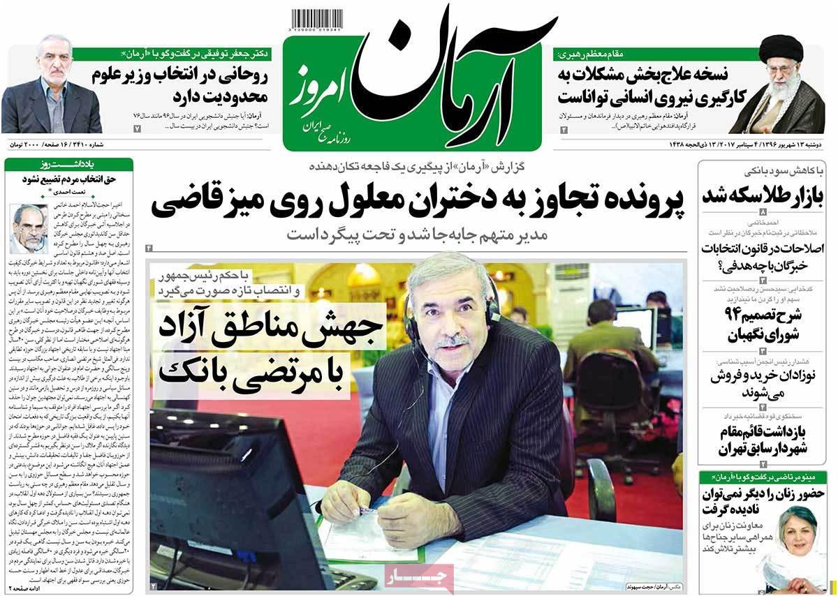 أبرز عناوين صحف ايران ، الاثنين 4 ايلول سبتمبر 2017 - ارمان