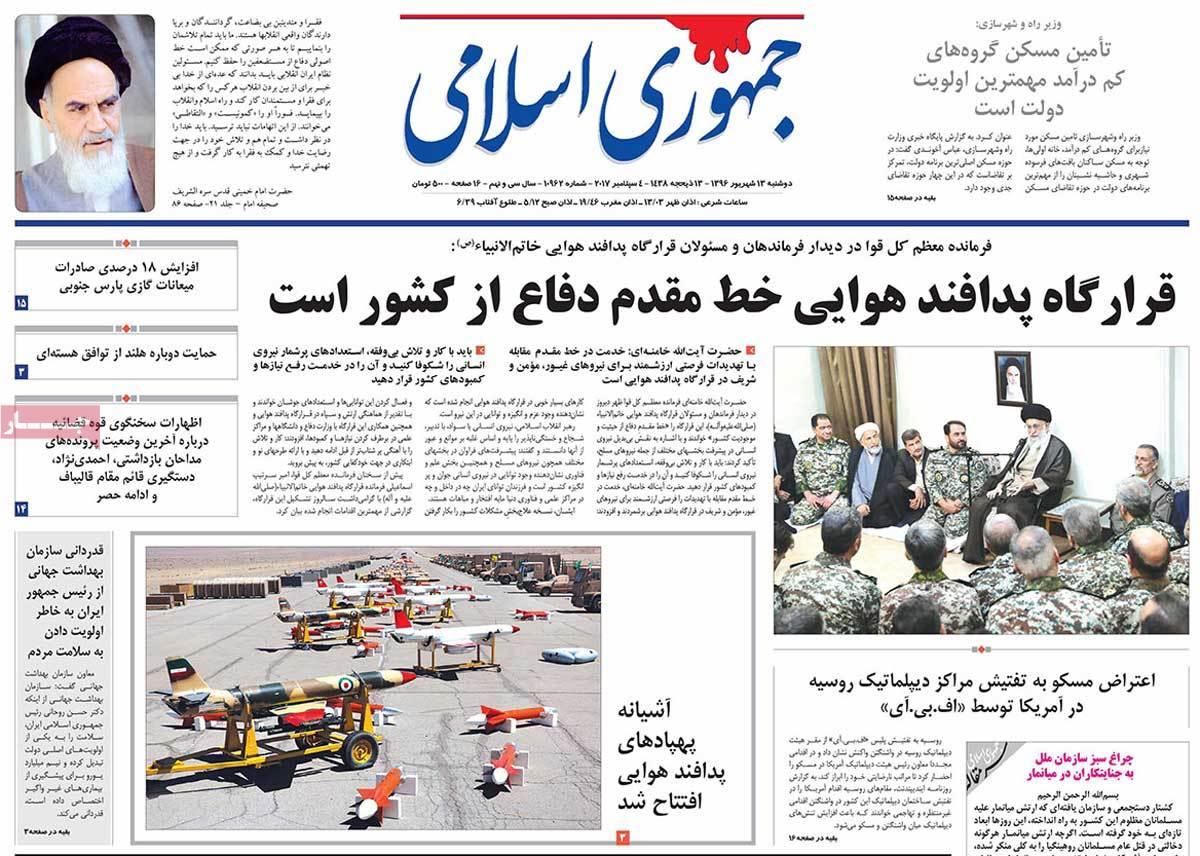 أبرز عناوين صحف ايران ، الاثنين 4 ايلول سبتمبر 2017 - جمهور ی