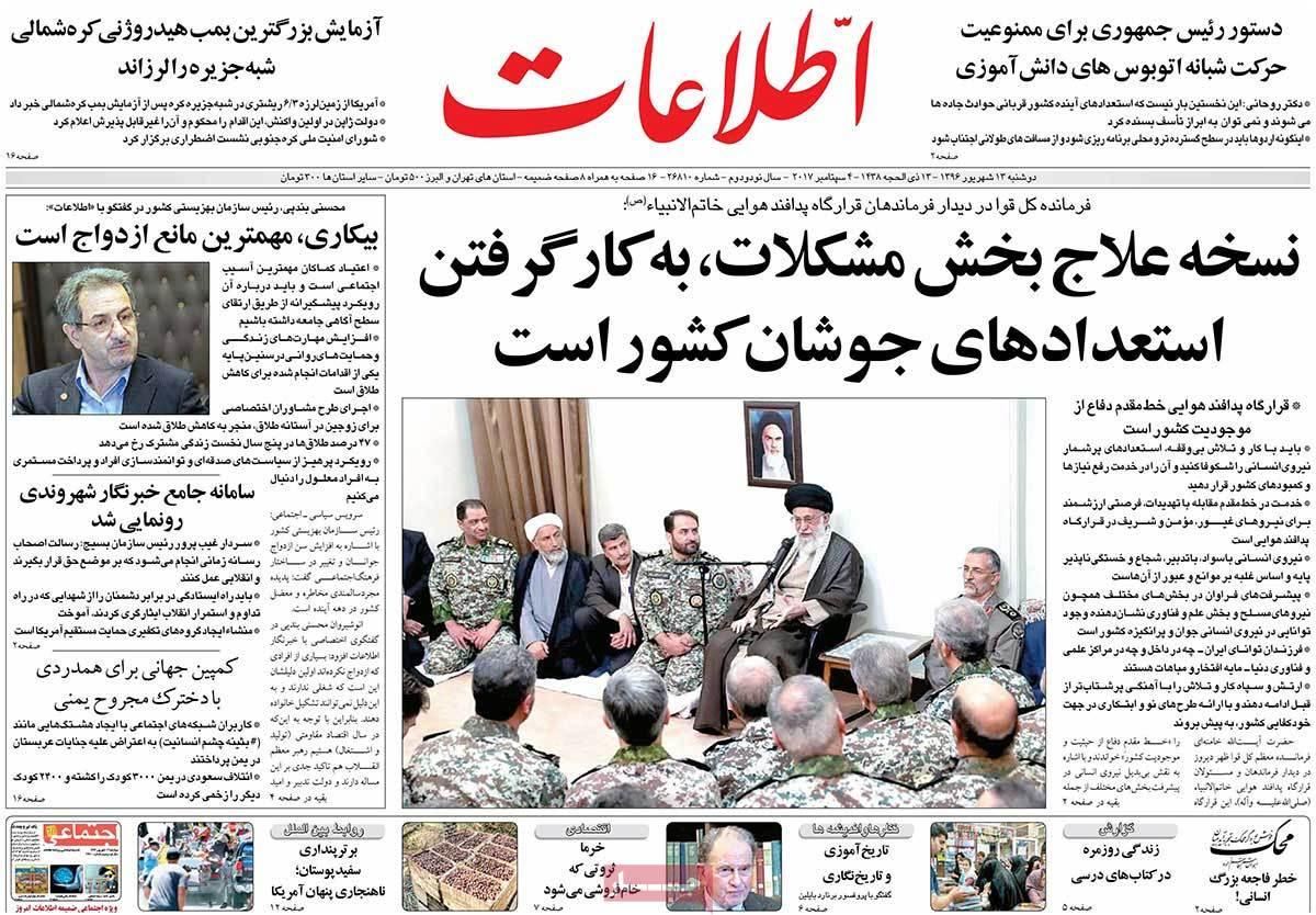 أبرز عناوين صحف ايران ، الاثنين 4 ايلول سبتمبر 2017 - اطلاعات