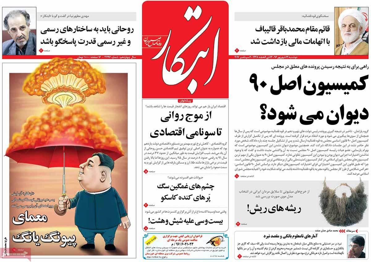 أبرز عناوين صحف ايران ، الاثنين 4 ايلول سبتمبر 2017 - ابتکار