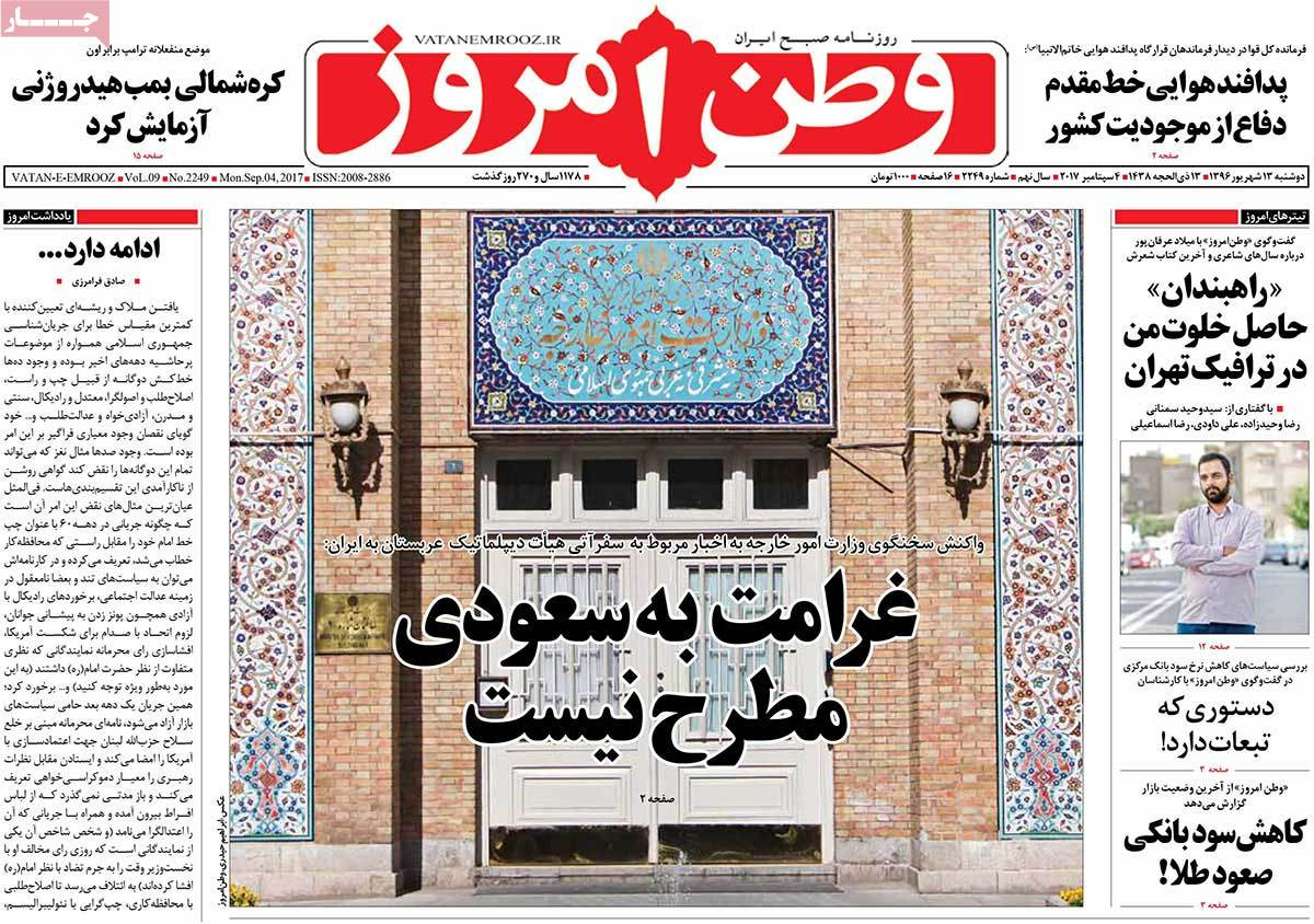 أبرز عناوين صحف ايران ، الاثنين 4 ايلول سبتمبر 2017 - وطن امروز