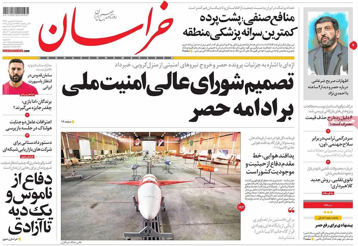 أبرز عناوين صحف ايران ، الاثنين 4 ايلول سبتمبر 2017 - خراسان