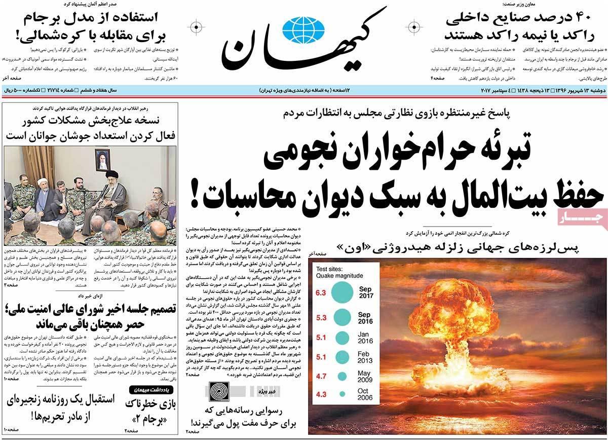أبرز عناوين صحف ايران ، الاثنين 4 ايلول سبتمبر 2017 - کیهان