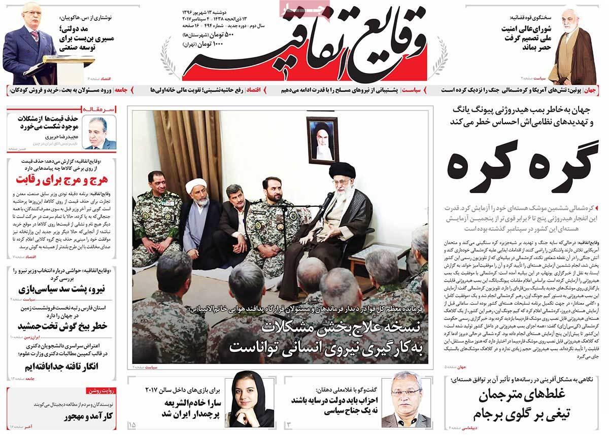 أبرز عناوين صحف ايران ، الاثنين 4 ايلول سبتمبر 2017 - وقایع اتفاقیه
