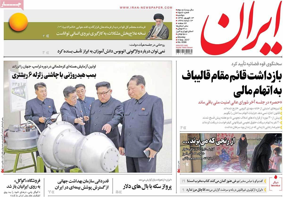 أبرز عناوين صحف ايران ، الاثنين 4 ايلول سبتمبر 2017 - ایران