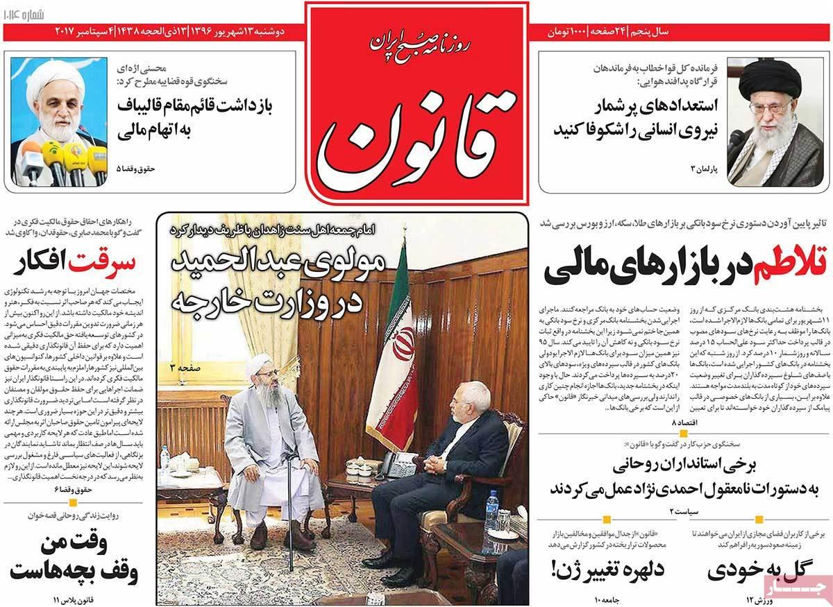 أبرز عناوين صحف ايران ، الاثنين 4 ايلول سبتمبر 2017 - قانون