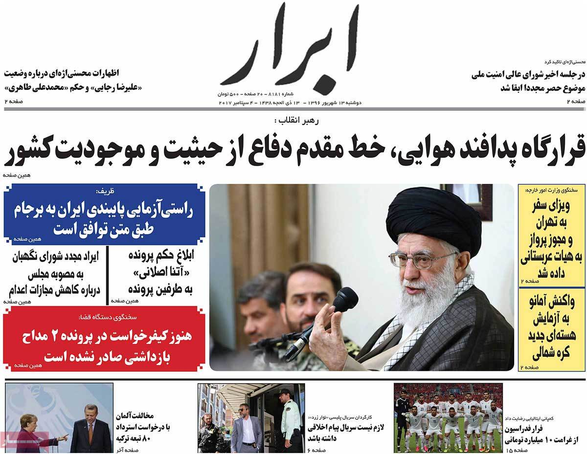أبرز عناوين صحف ايران ، الاثنين 4 ايلول سبتمبر 2017 - ابرار