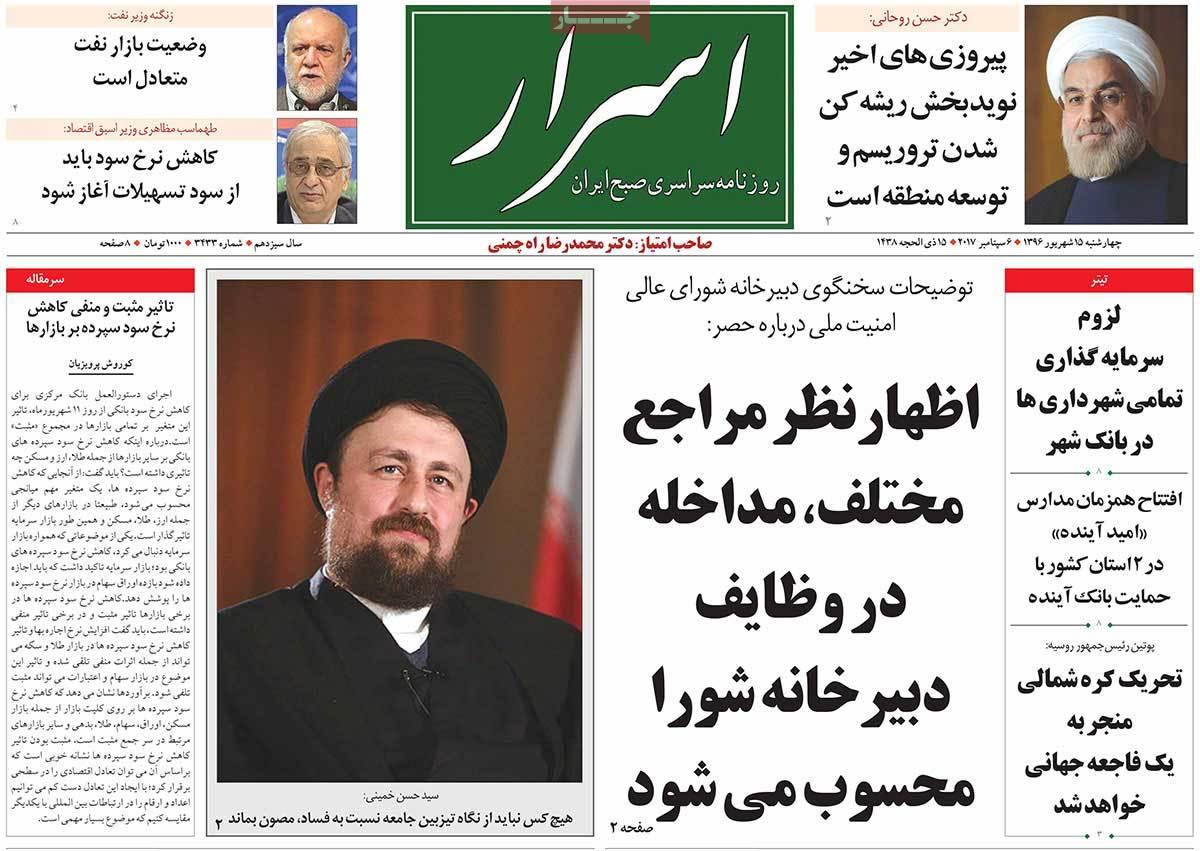 أبرز عناوين صحف ايران، الأربعاء 6 ايلول / سبتمبر 2017 - اسرار