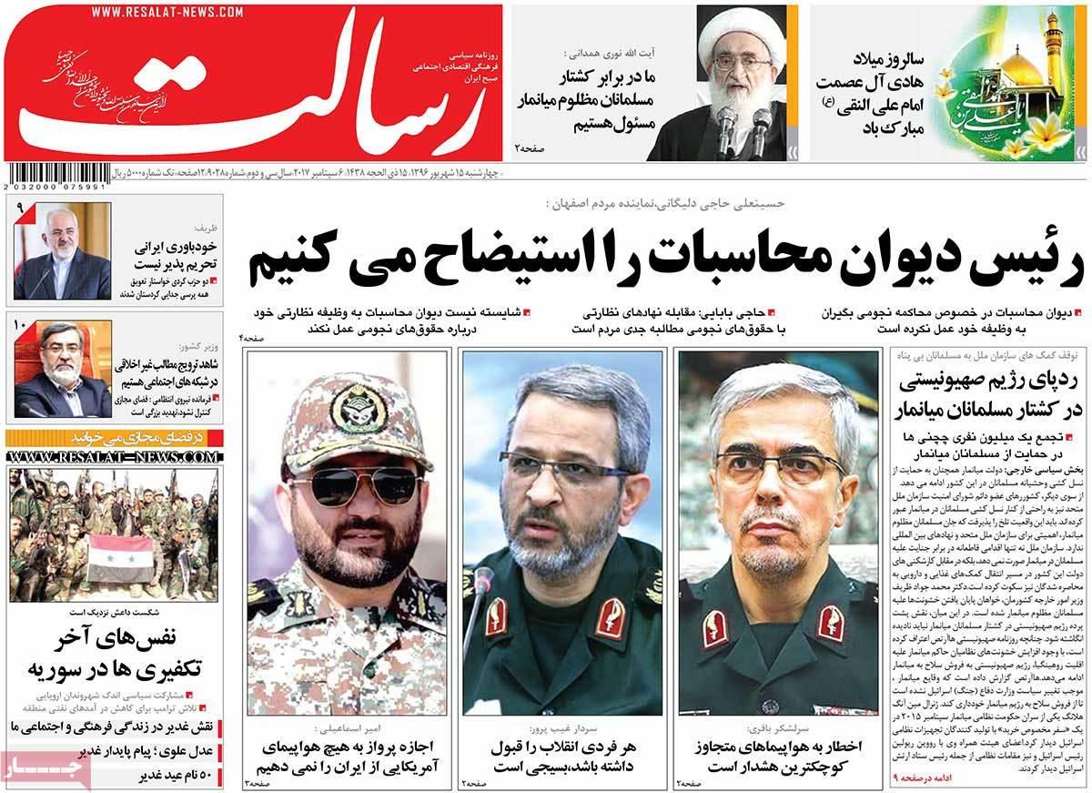 أبرز عناوين صحف ايران، الأربعاء 6 ايلول / سبتمبر 2017 - رسالت