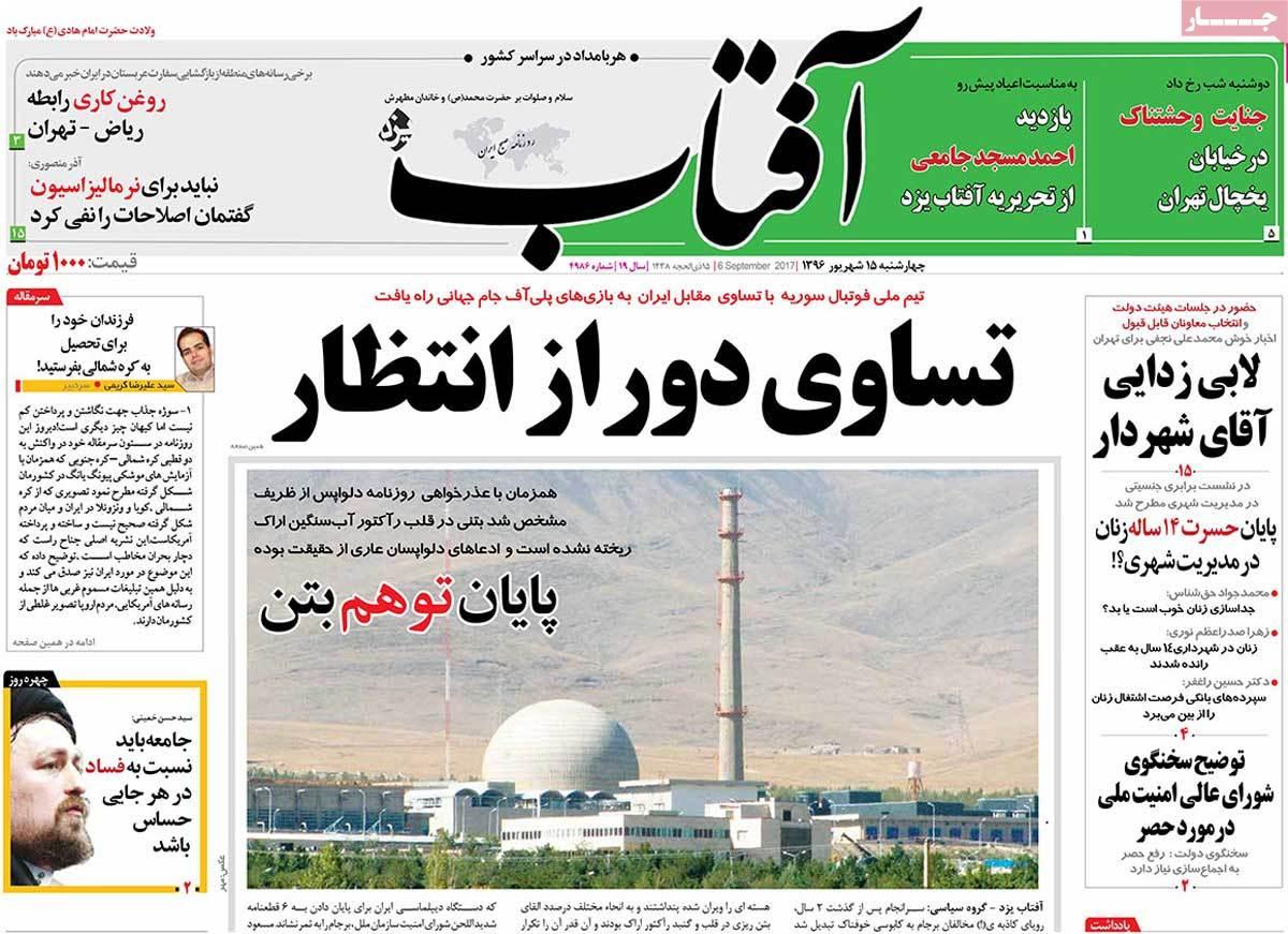 أبرز عناوين صحف ايران، الأربعاء 6 ايلول / سبتمبر 2017 - افتاب