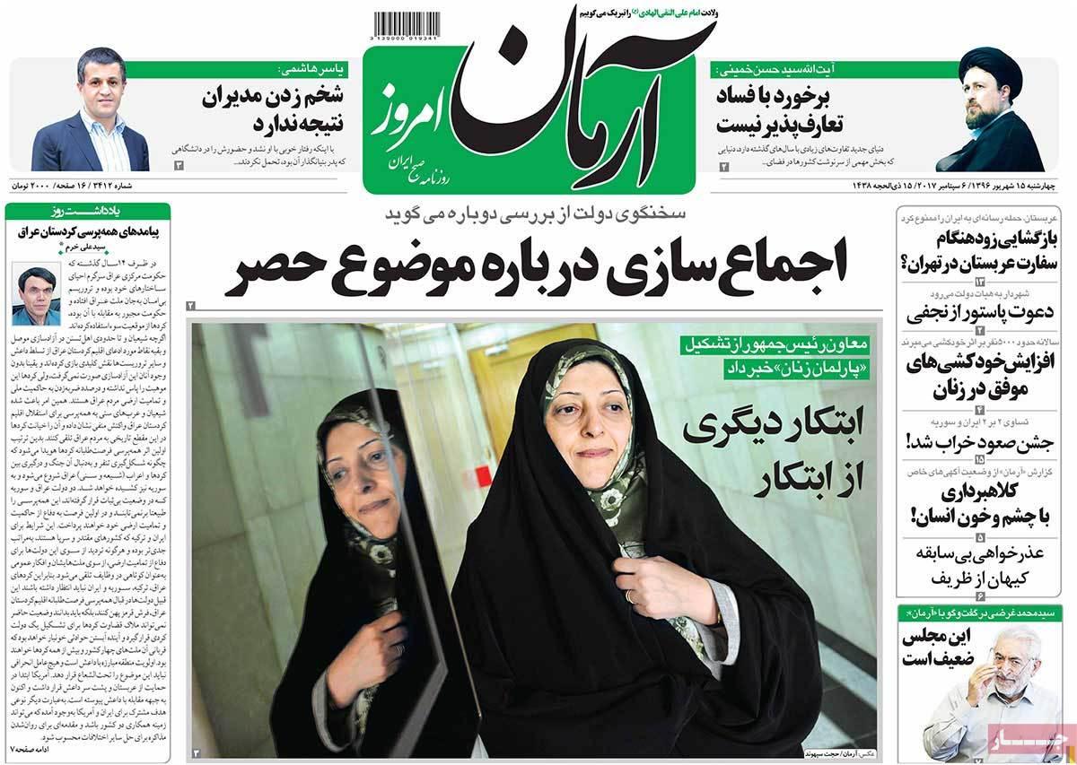 أبرز عناوين صحف ايران، الأربعاء 6 ايلول / سبتمبر 2017 - ارمان