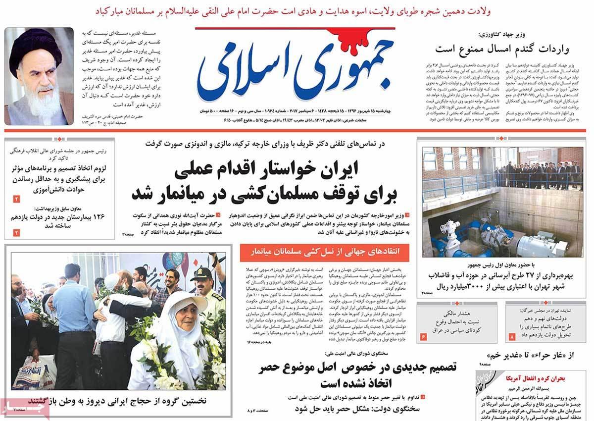 أبرز عناوين صحف ايران، الأربعاء 6 ايلول / سبتمبر 2017 - جمهوری