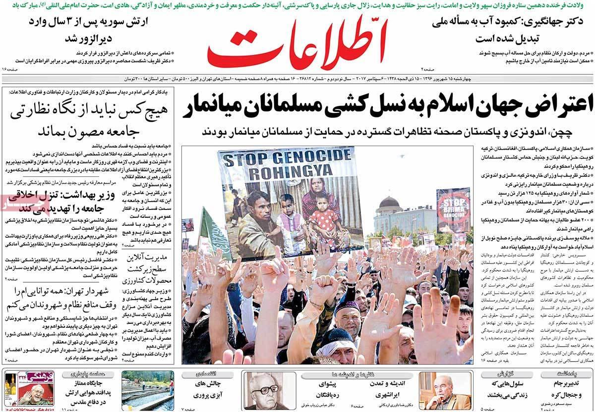 أبرز عناوين صحف ايران، الأربعاء 6 ايلول / سبتمبر 2017 - اطلاعات