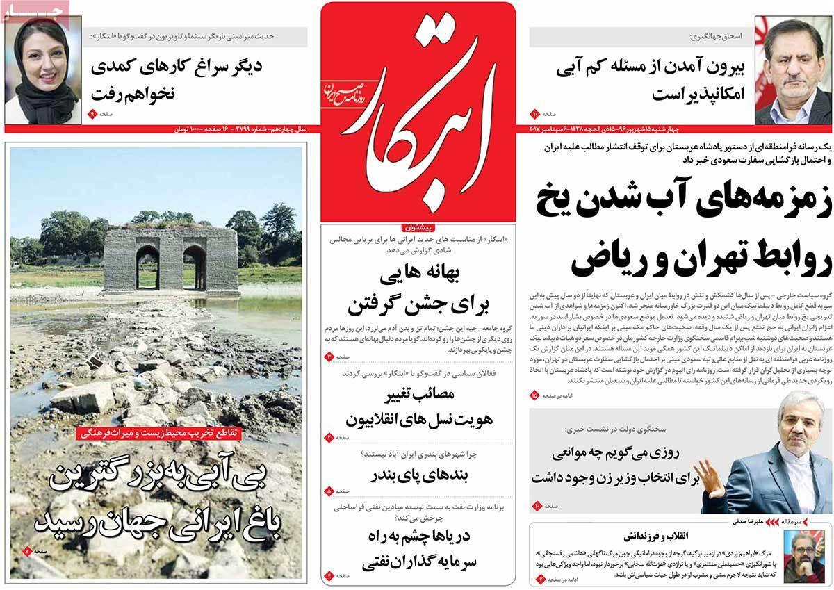 أبرز عناوين صحف ايران، الأربعاء 6 ايلول / سبتمبر 2017 - ابتکار