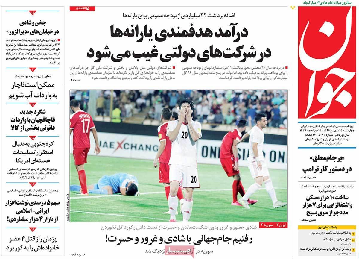 أبرز عناوين صحف ايران، الأربعاء 6 ايلول / سبتمبر 2017 - جوان