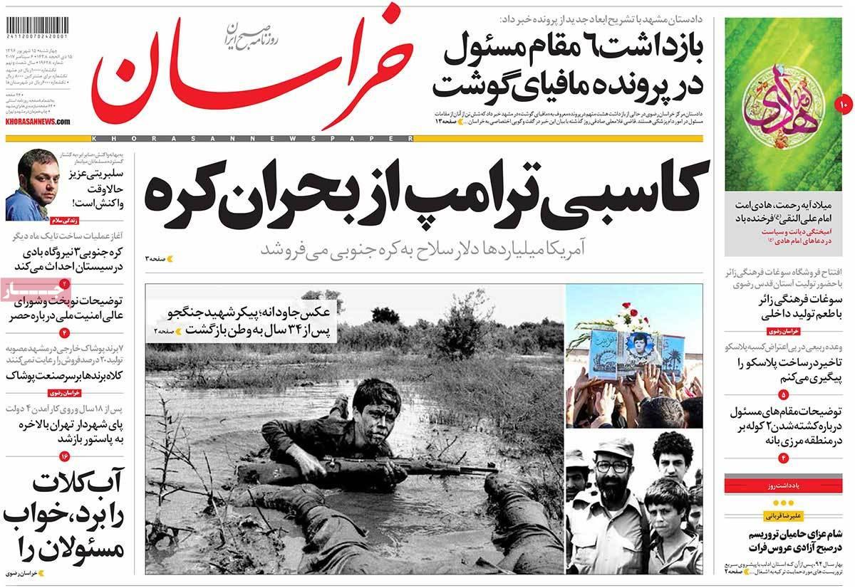 أبرز عناوين صحف ايران، الأربعاء 6 ايلول / سبتمبر 2017 - خراسان