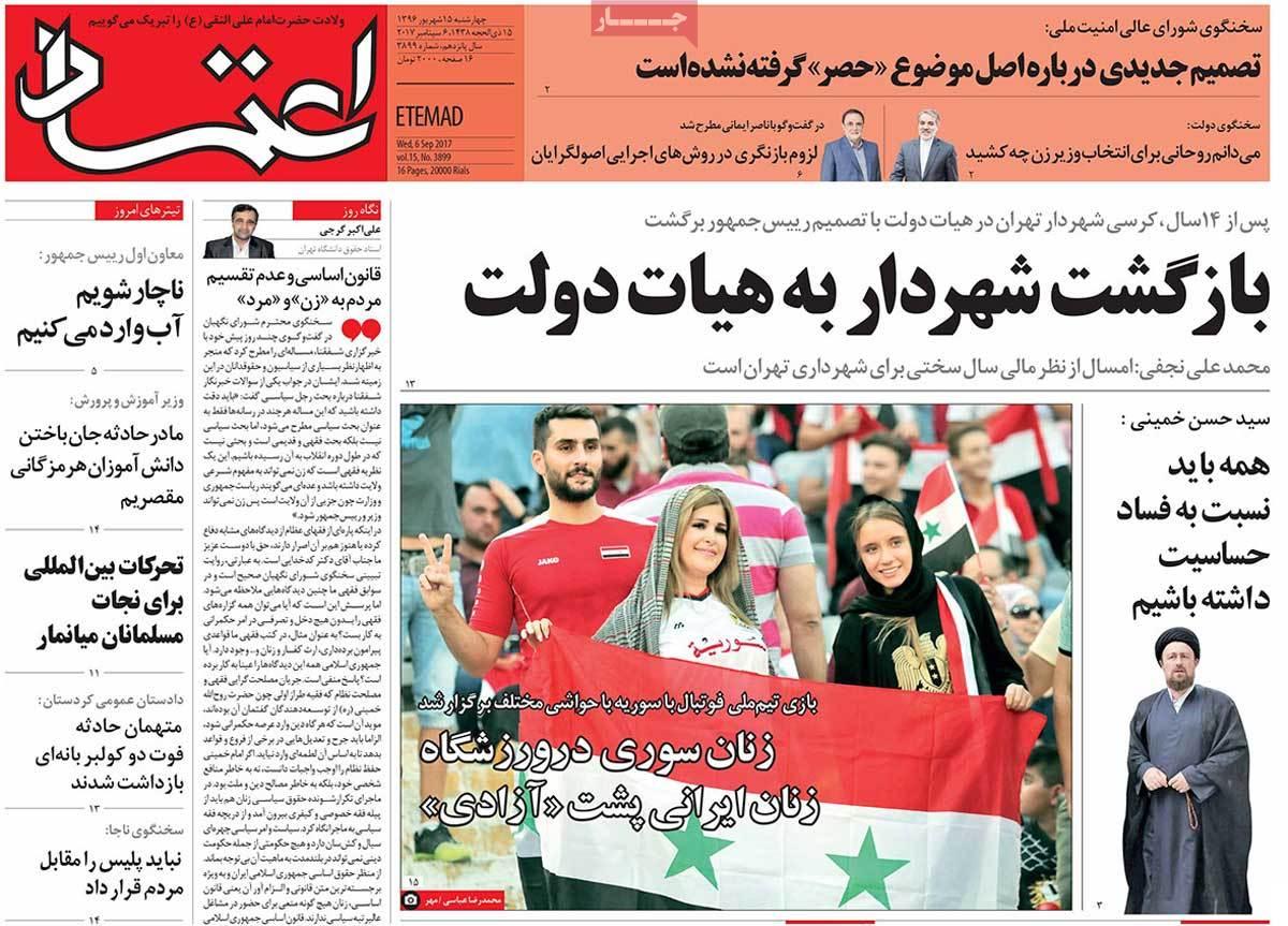 أبرز عناوين صحف ايران، الأربعاء 6 ايلول / سبتمبر 2017 - اعتماد