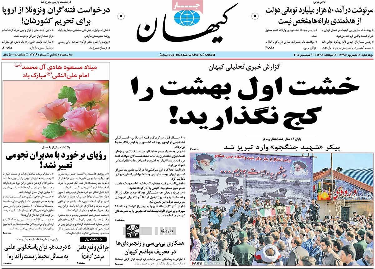 أبرز عناوين صحف ايران، الأربعاء 6 ايلول / سبتمبر 2017 - کیهان