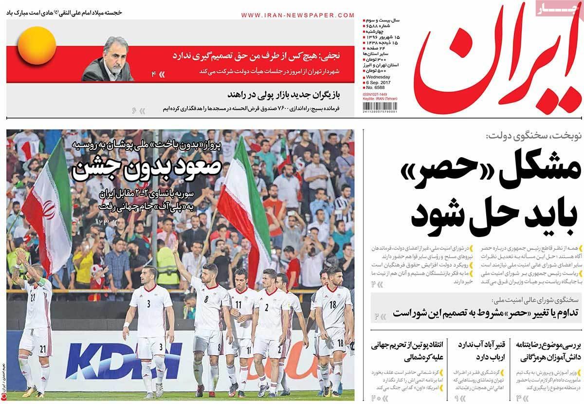 أبرز عناوين صحف ايران، الأربعاء 6 ايلول / سبتمبر 2017 - ایران