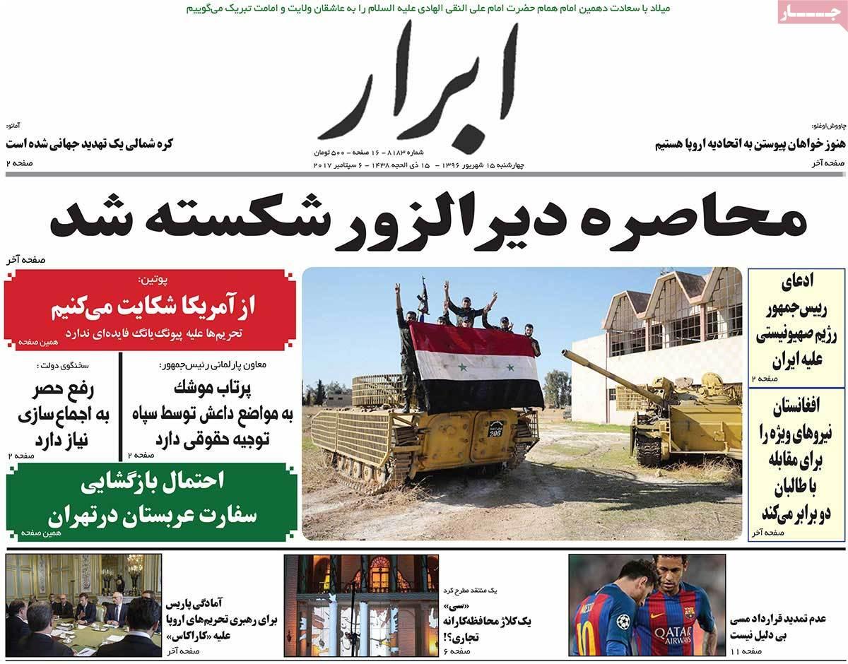 أبرز عناوين صحف ايران، الأربعاء 6 ايلول / سبتمبر 2017 - ابرار