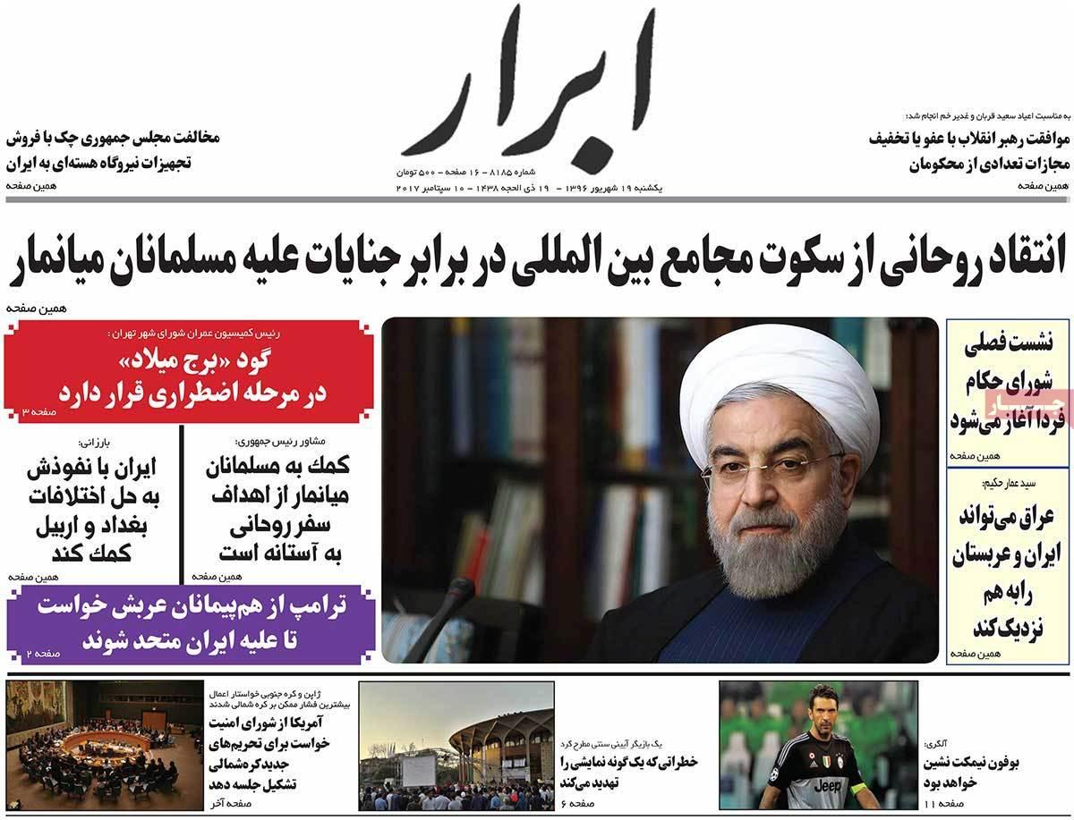 أبرز عناوين صحف ايران، الأحد 10 أيلول/ سبتمبر 2017 - ابرار