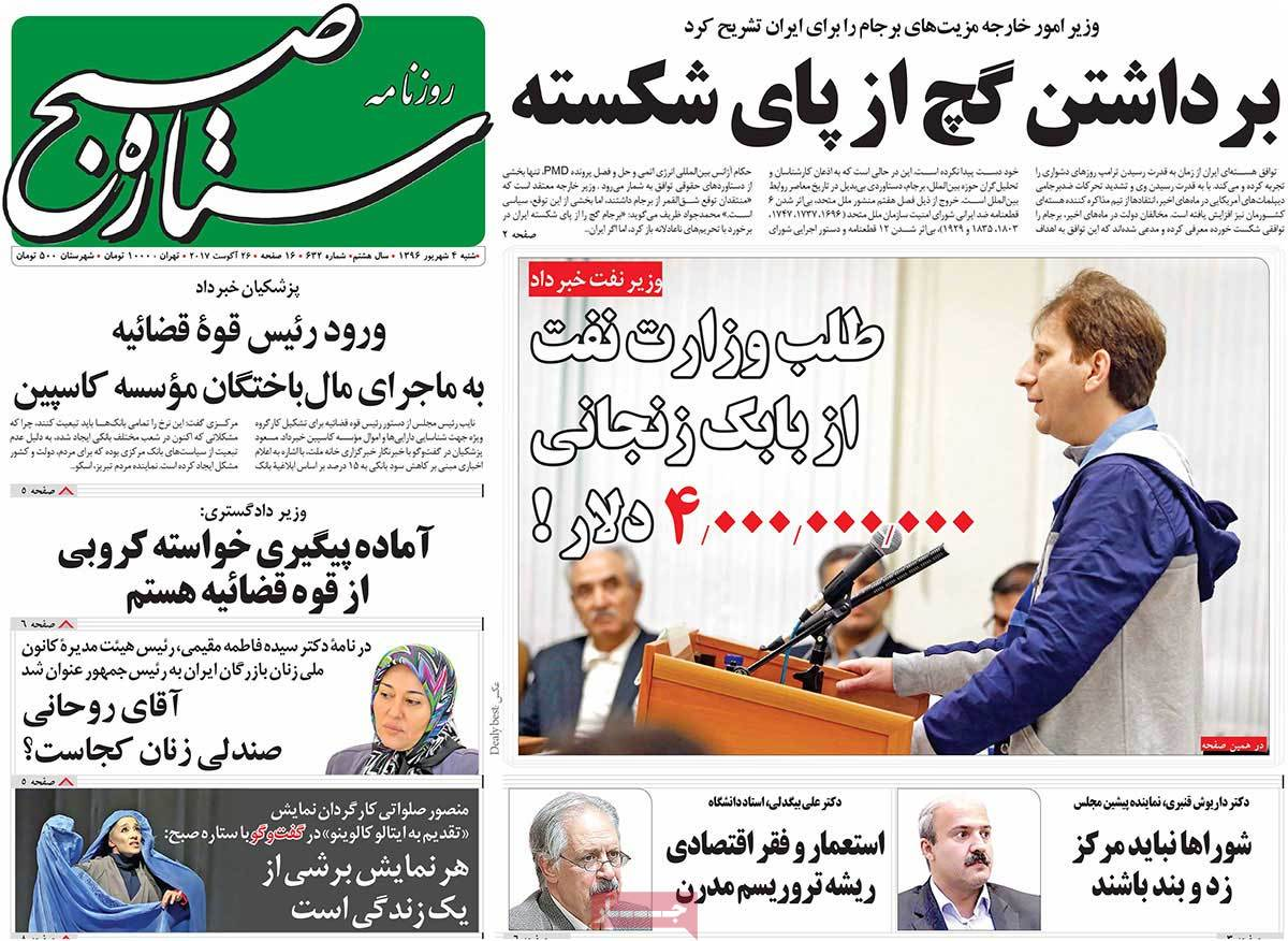 A Look at Iranian Newspaper Front Pages on August 25 - setareh sobh