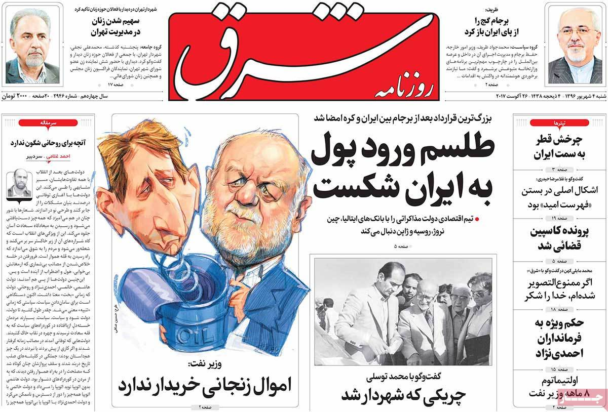 A Look at Iranian Newspaper Front Pages on August 25 - shargh