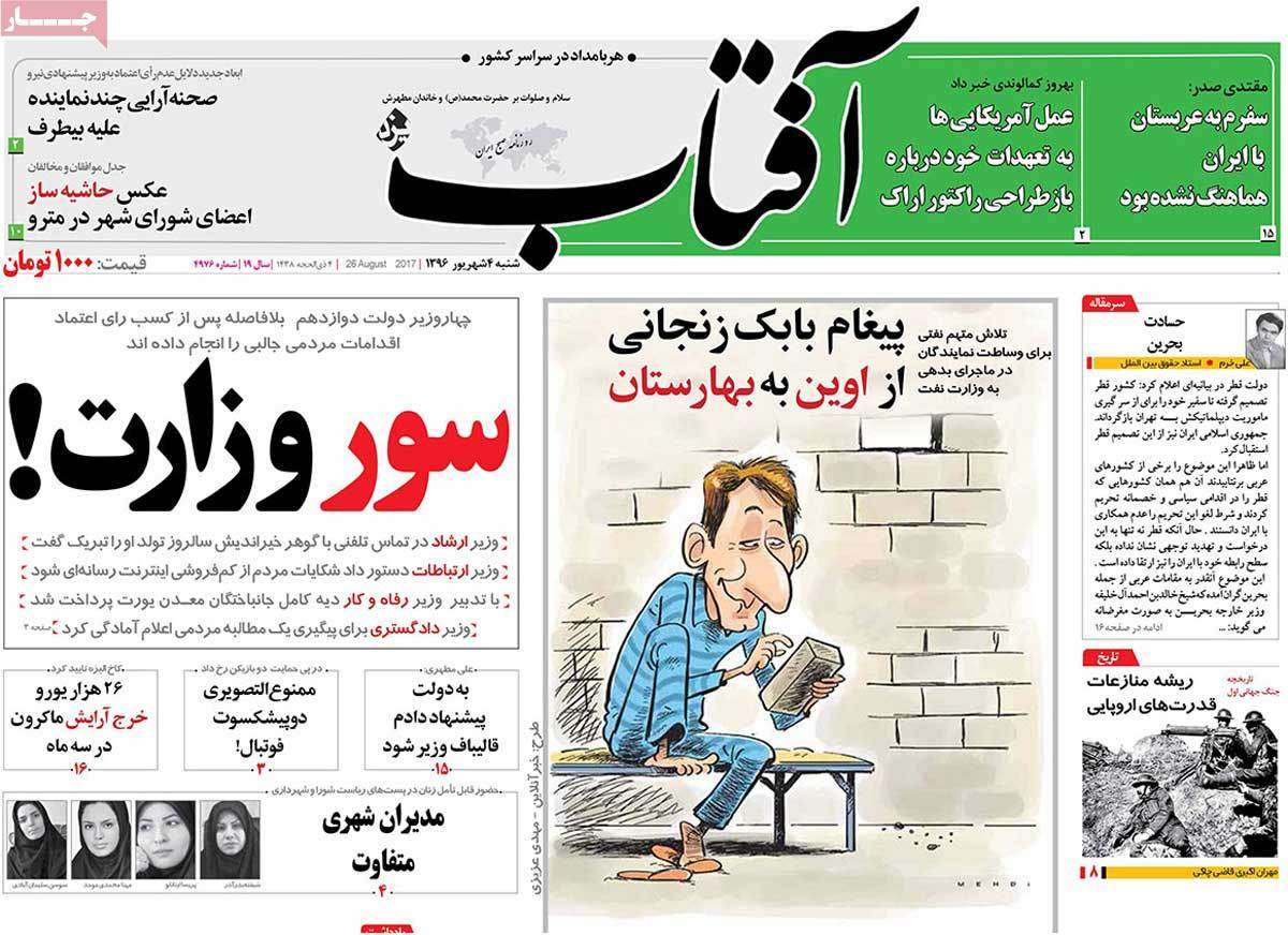A Look at Iranian Newspaper Front Pages on August 25 - aftab