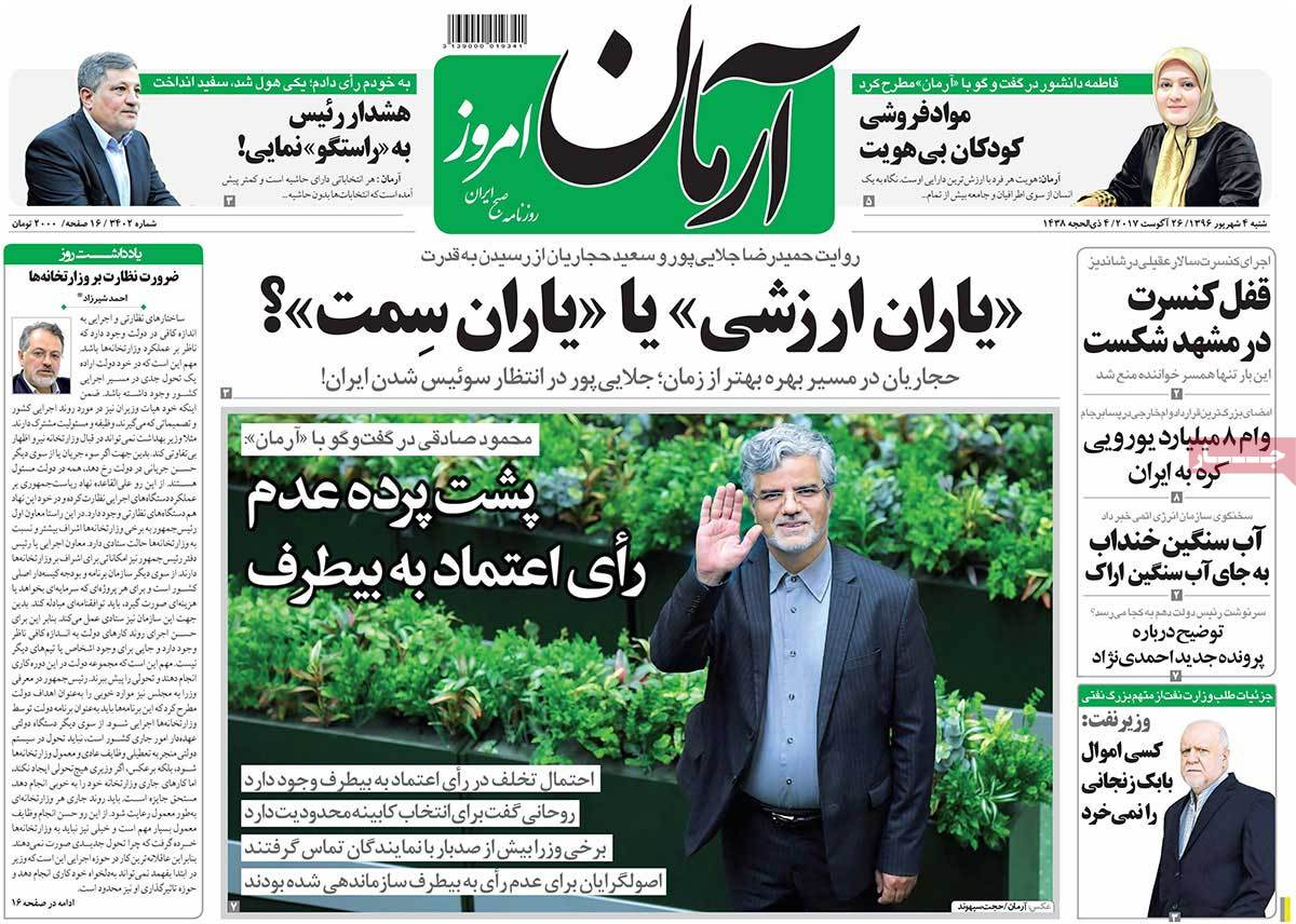 A Look at Iranian Newspaper Front Pages on August 25 - arman