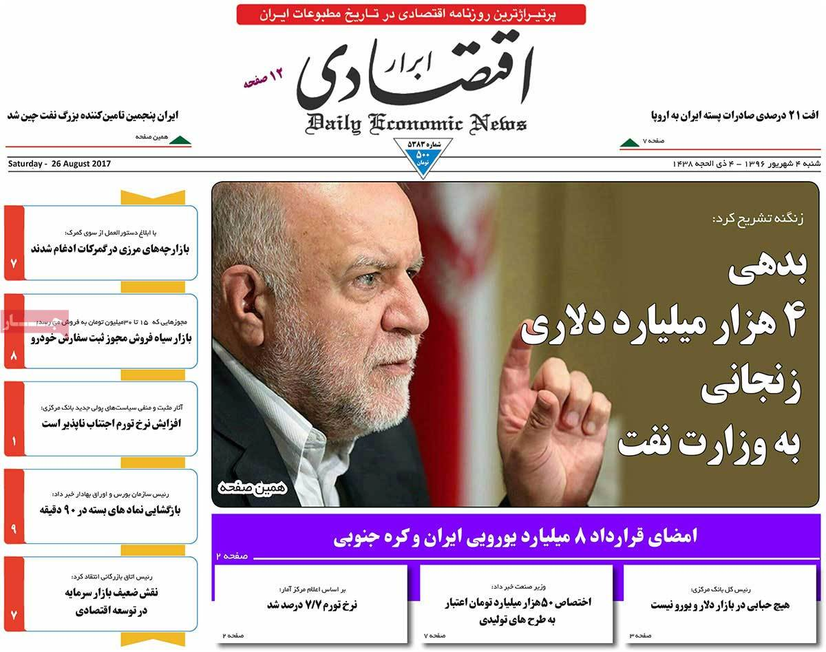 A Look at Iranian Newspaper Front Pages on August 25 - abrar egtesadi