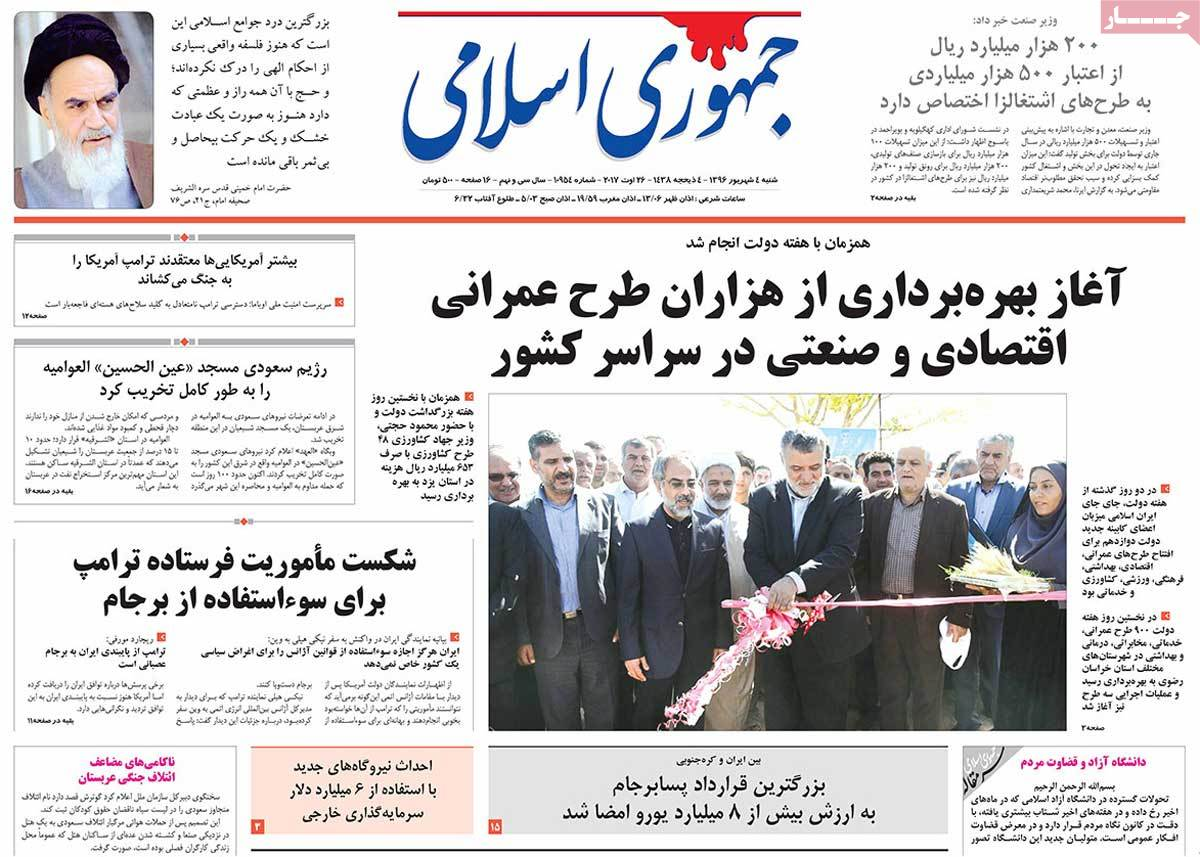 A Look at Iranian Newspaper Front Pages on August 25 - jomhori