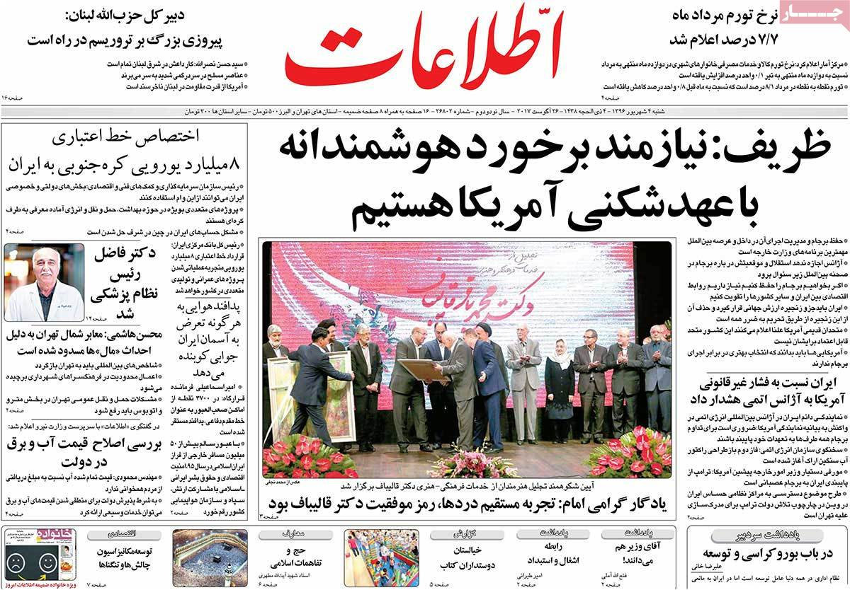 A Look at Iranian Newspaper Front Pages on August 25 - etelaat