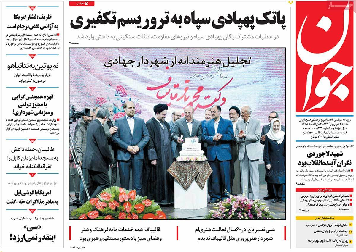 A Look at Iranian Newspaper Front Pages on August 25 - javan