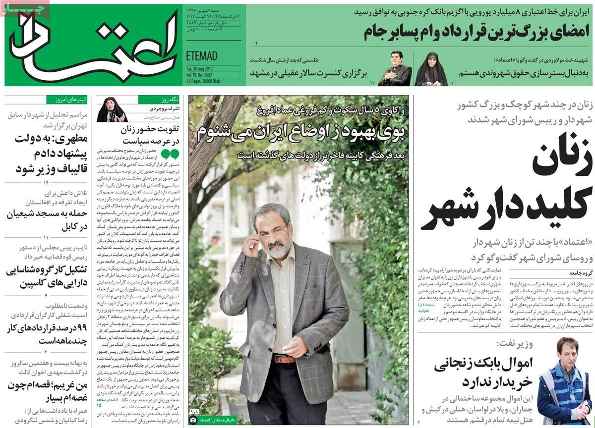 A Look at Iranian Newspaper Front Pages on August 25 - etemad