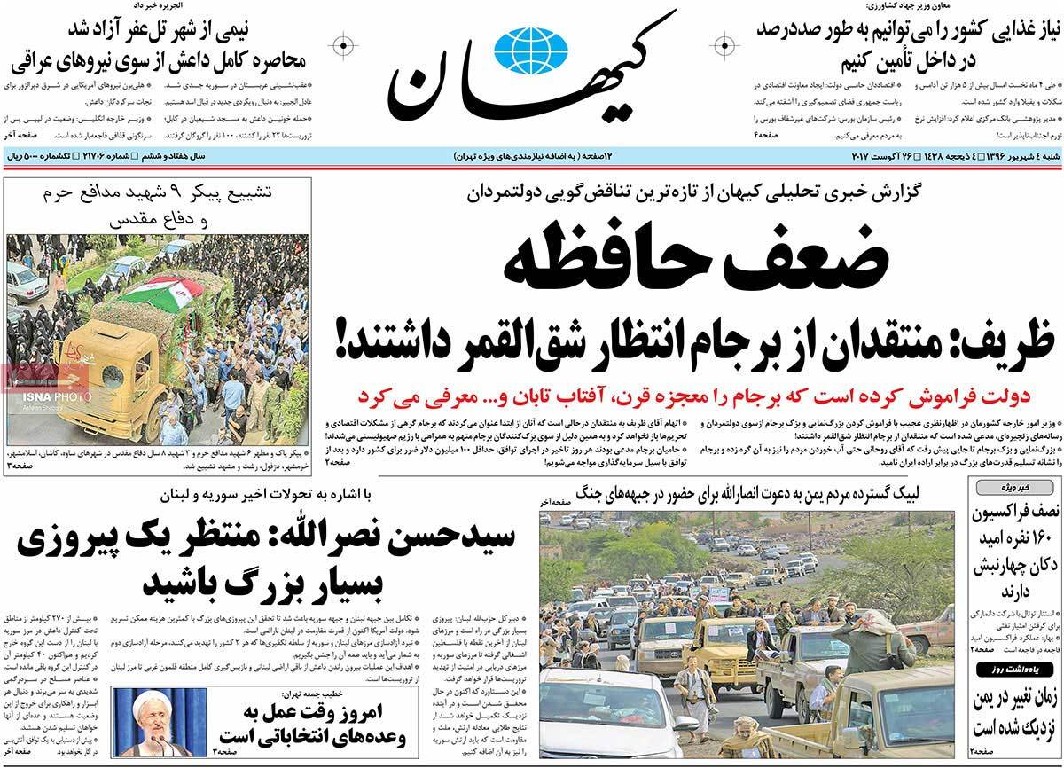 A Look at Iranian Newspaper Front Pages on August 25 - kayhan