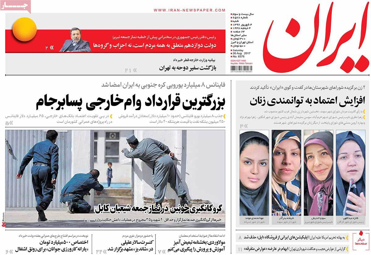 A Look at Iranian Newspaper Front Pages on August 25 - iran