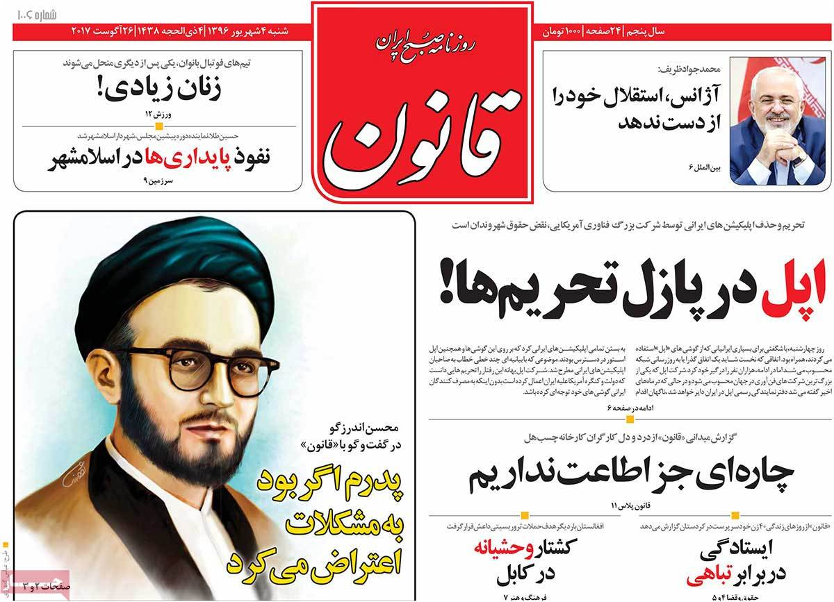 A Look at Iranian Newspaper Front Pages on August 25 - ghanoon