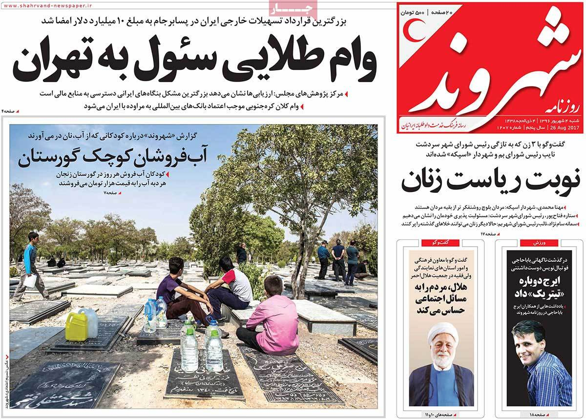 A Look at Iranian Newspaper Front Pages on August 25 - shahrvand