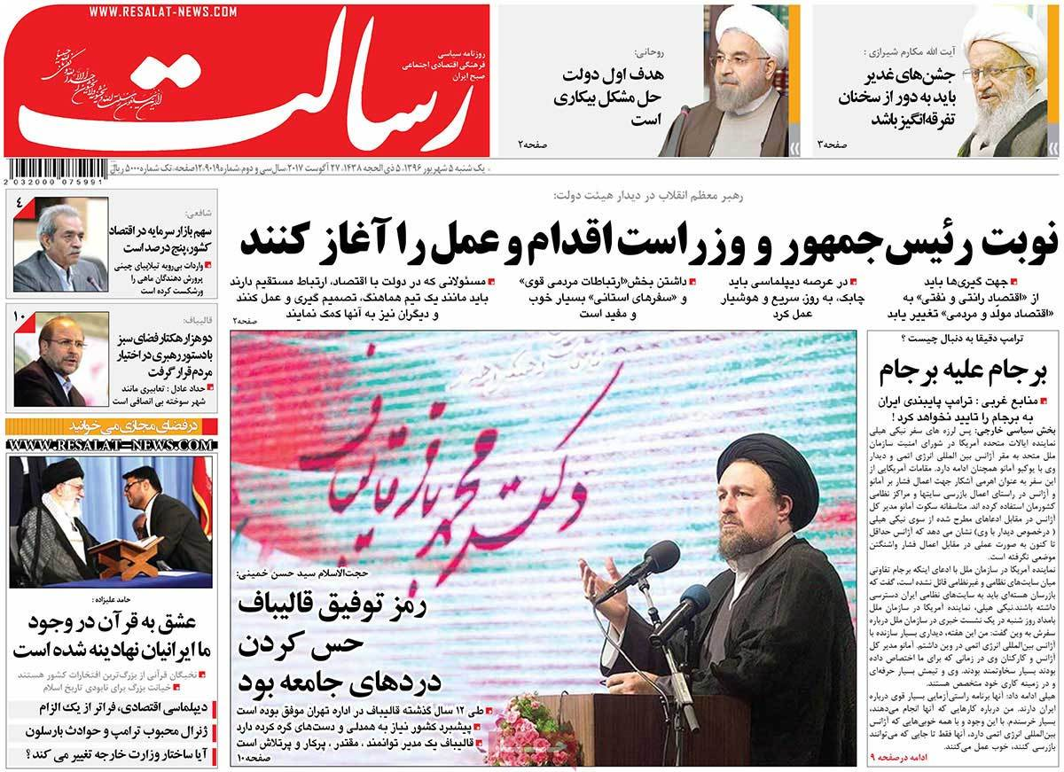 A Look at Iranian Newspaper Front Pages on August 27 - resalat