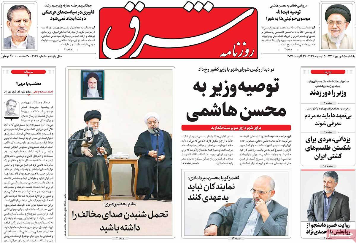 A Look at Iranian Newspaper Front Pages on August 27 - shargh