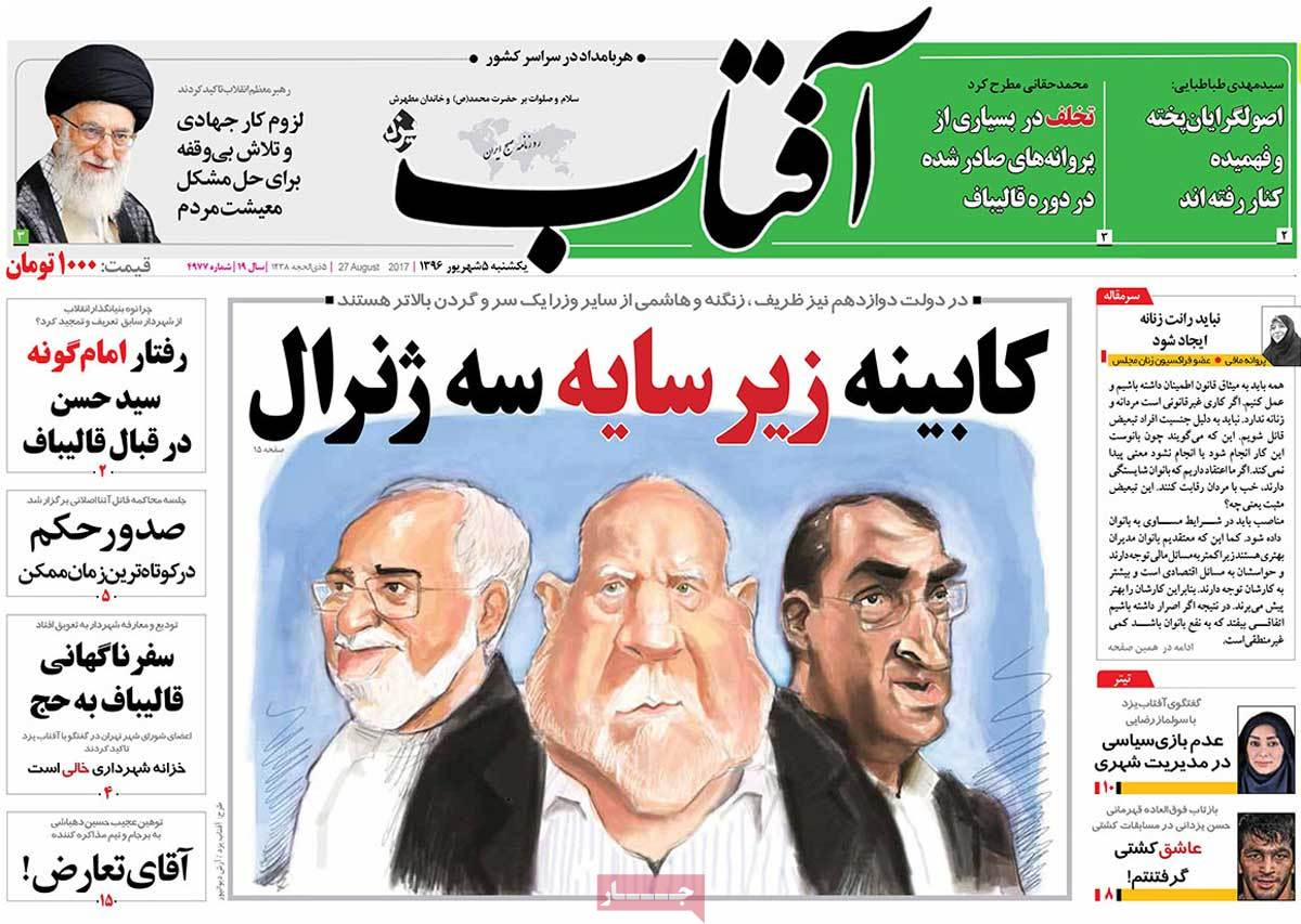 A Look at Iranian Newspaper Front Pages on August 27 - aftab