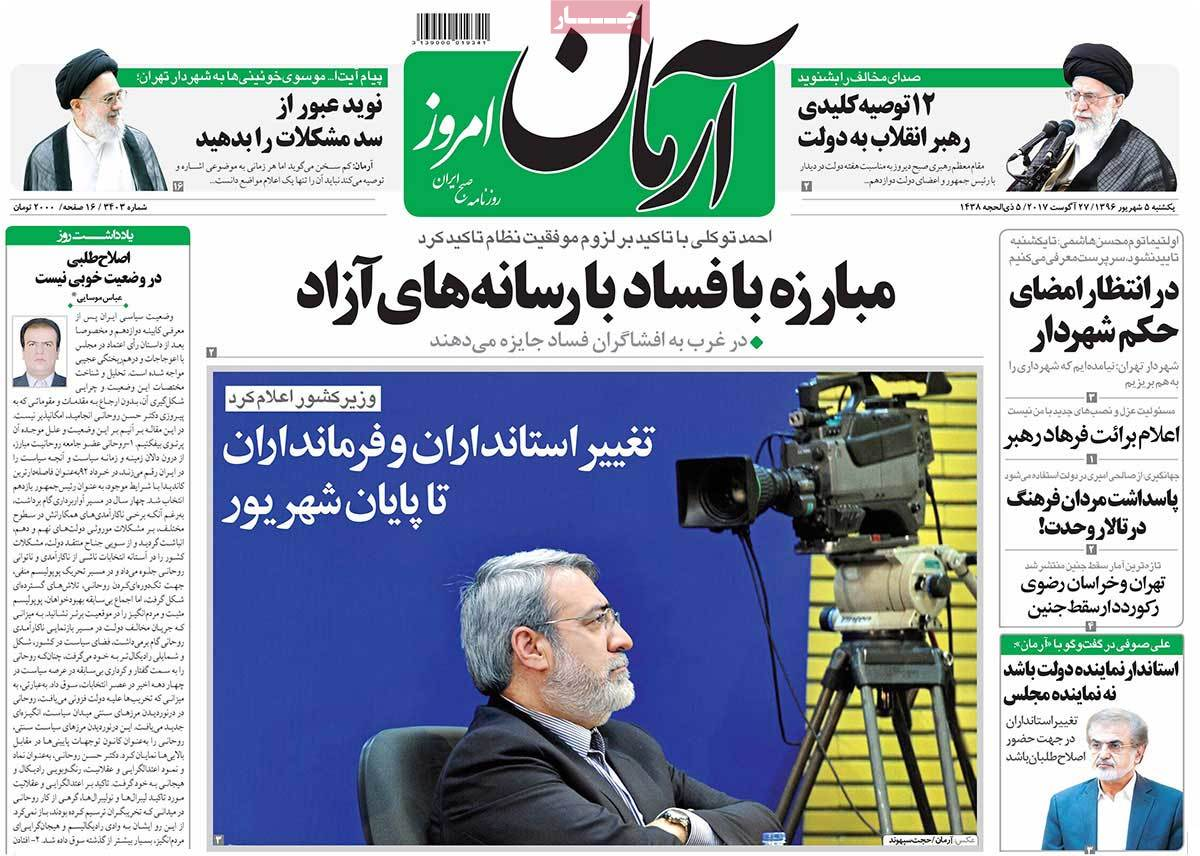 A Look at Iranian Newspaper Front Pages on August 27 - arman