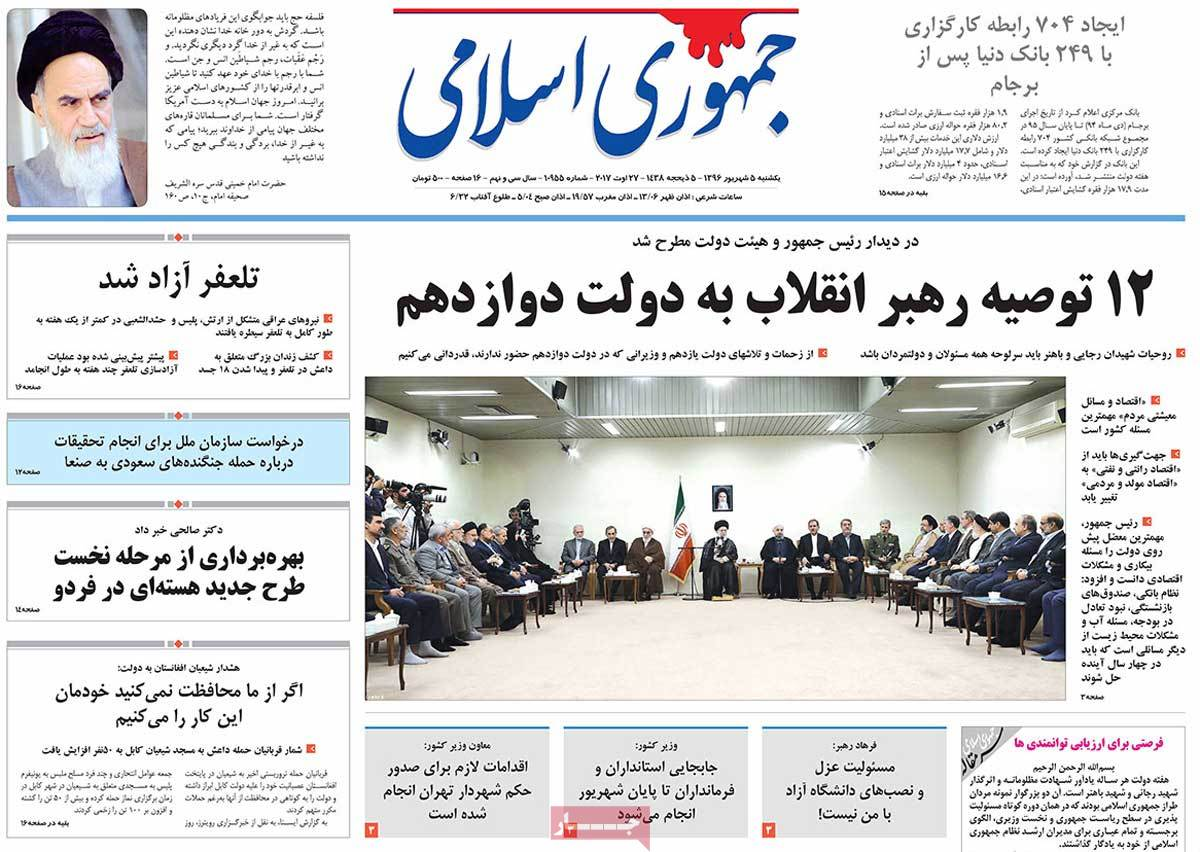 A Look at Iranian Newspaper Front Pages on August 27 - jomhori