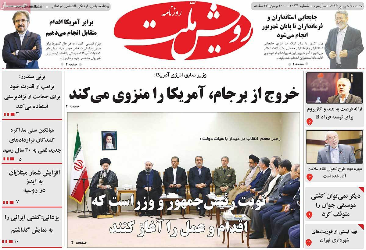A Look at Iranian Newspaper Front Pages on August 27 - royesh mellat