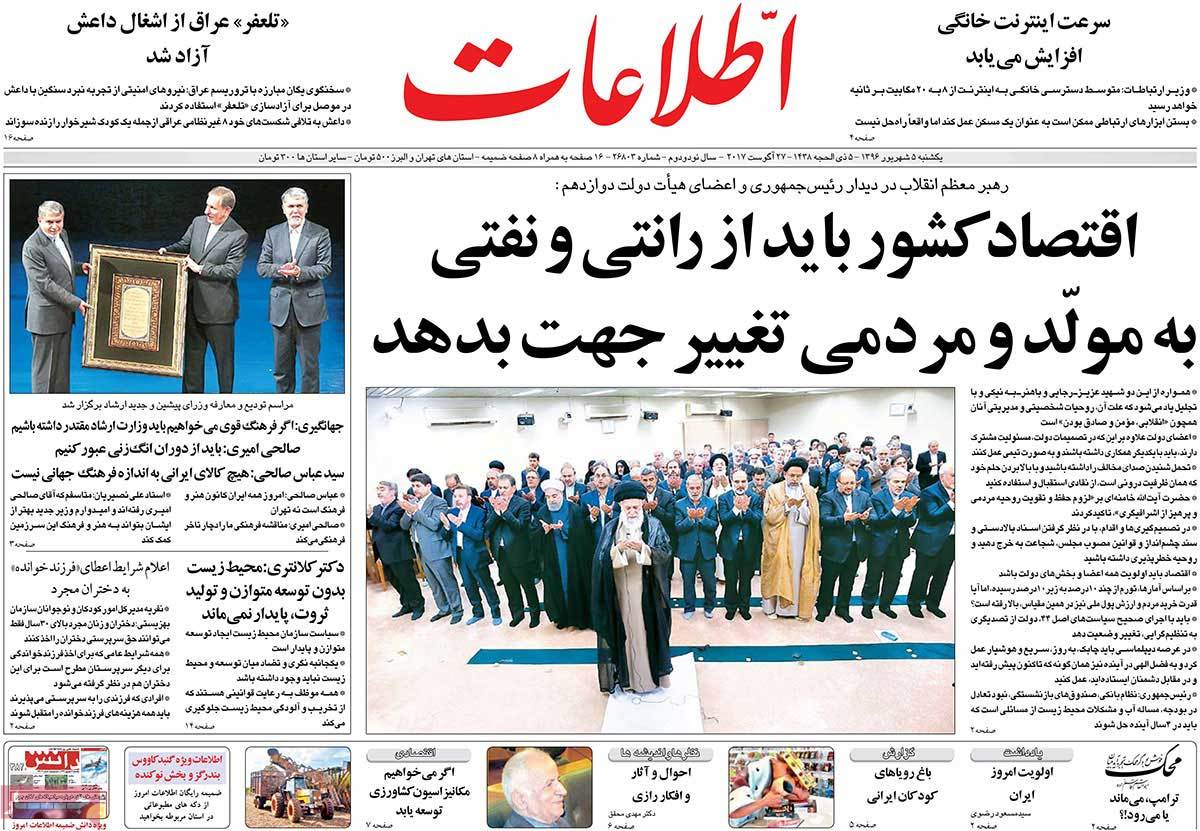 A Look at Iranian Newspaper Front Pages on August 27 - etelaat