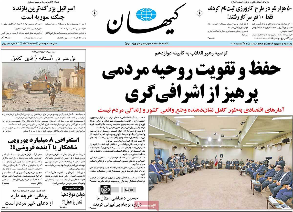 A Look at Iranian Newspaper Front Pages on August 27 - kayhan