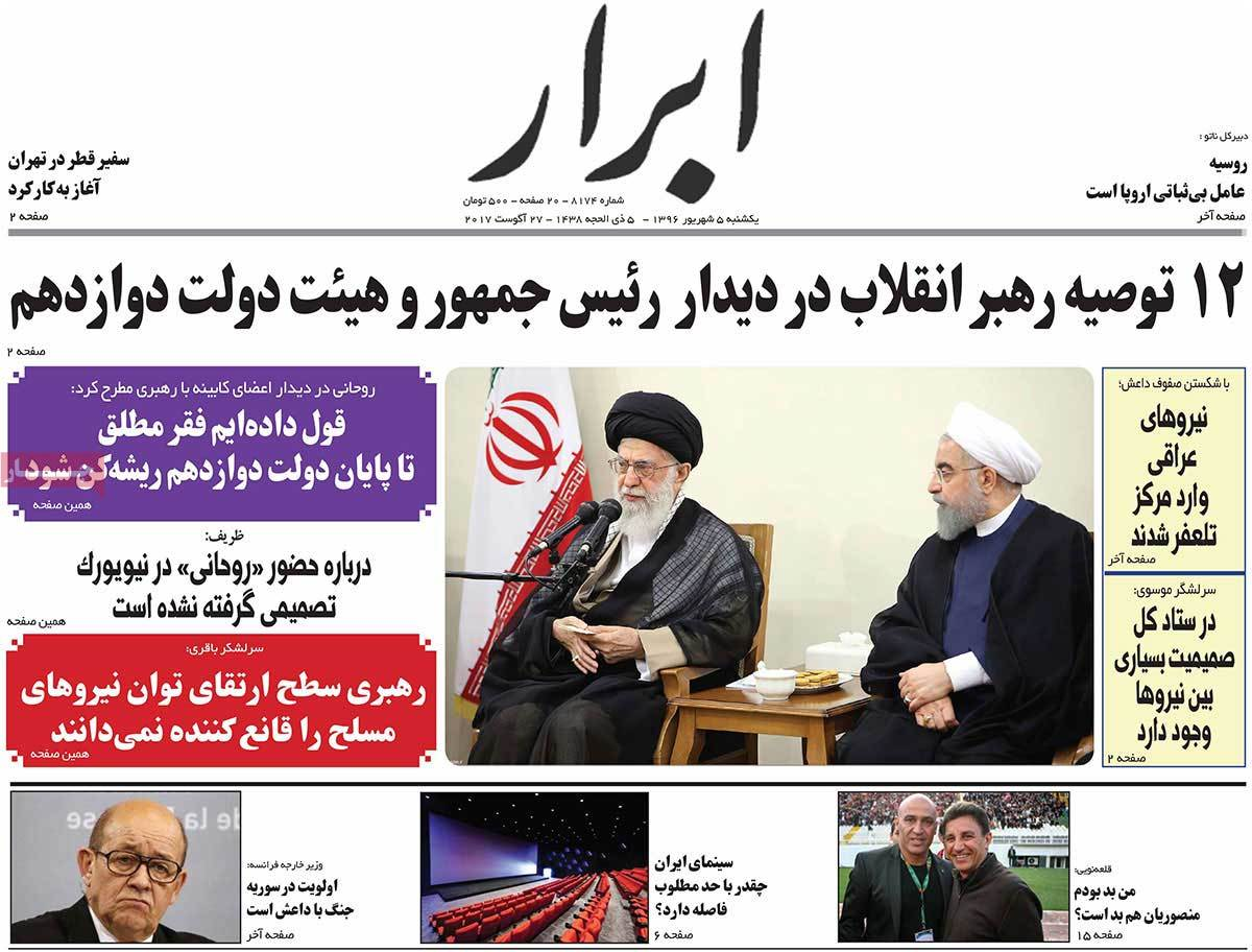 A Look at Iranian Newspaper Front Pages on August 27 - abrar